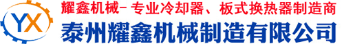 泰州耀鑫机械制造有限公司